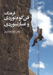 کتاب فرهنگ فن کوهنوردی و غارنوردی