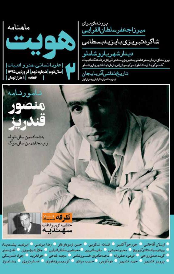 مجله ماهنامه هویت
