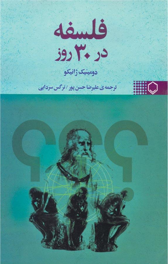 کتاب فلسفه در ۳۰  روز