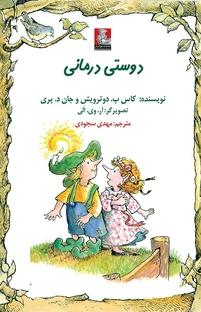 کتاب دوستی درمانی