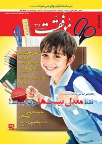 مجله دوهفتهنامه موفقیت – شماره ۳۱۱