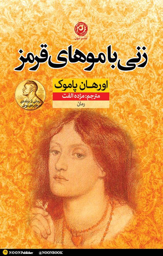 رمان عاشقانه زنی با موهای قرمز، نوشته اورهان پاموک
