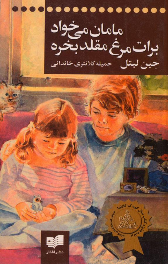 کتاب مامان میخواد برات مرغ مقلد بخره