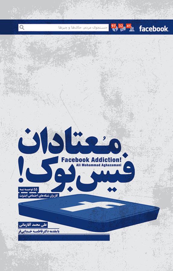 کتاب معتادان فیس بوک