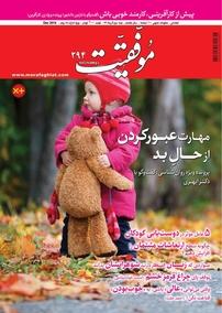 مجله دوهفتهنامه موفقیت – شماره ۲۹۴