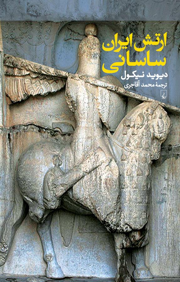 کتاب ارتش ایران ساسانی آغاز سدۀ سوم تا نیمۀ سدۀ هفتم میلادی