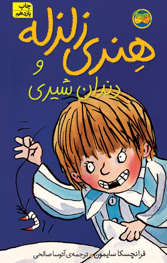 کتاب هنری زلزله و دندان شیری