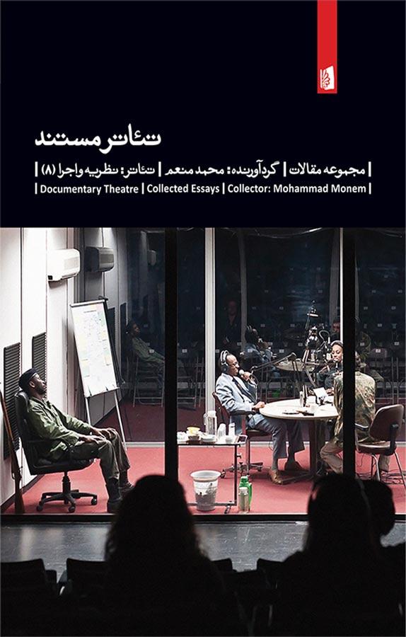 کتاب تئاتر مستند (مجموعه مقاله)