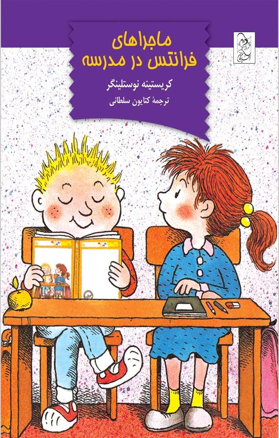 کتاب ماجراهای فرانتس در مدرسه