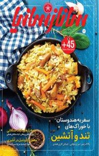 مجله ماهنامه تخصصی آشپزی و شیرینیپزی سانازسانیا شماره ۱۰۵