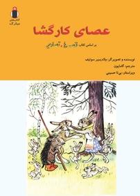 کتاب عصای کارگشا