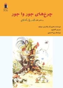 کتاب چرخ های جورواجور