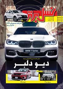 مجله ماهنامه نسل برتر - شماره ۱۱۴