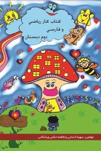 کتاب کار ریاضی و فارسی دوم دبستان