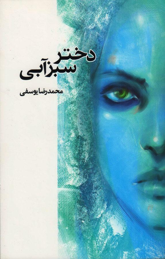 کتاب دختر سبزآبی