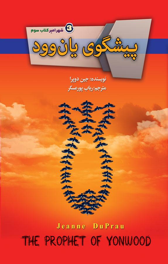 کتاب پیشگوی یانوود