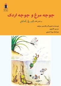 کتاب جوجه مرغ و جوجه اردک