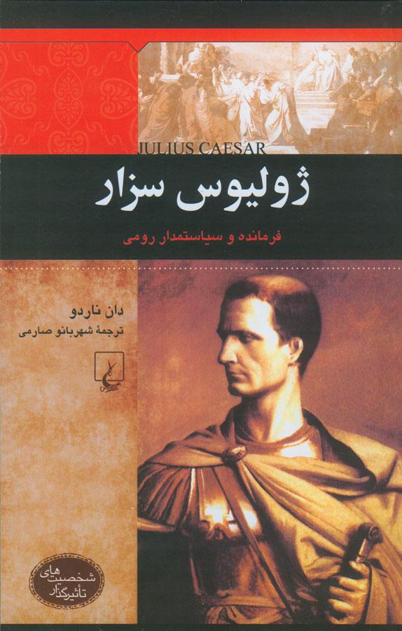 کتاب شخصیتها... ژولیوس سزار