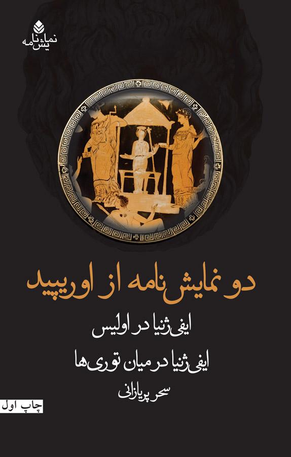 کتاب دو نمایشنامه از اورپید