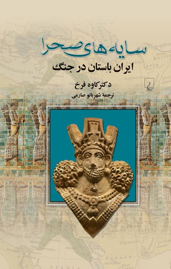 کتاب سایههای صحرا