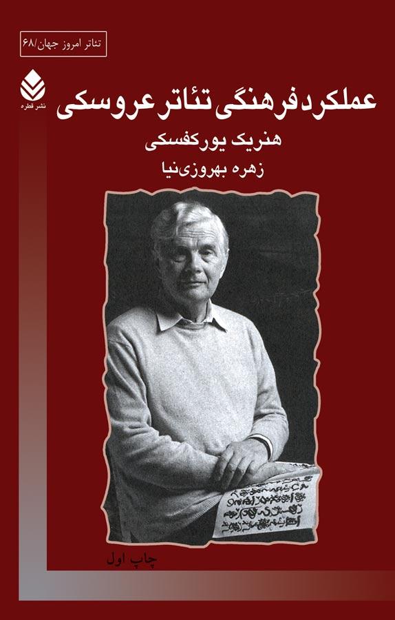 کتاب عملکرد فرهنگی تئاتر عروسکی