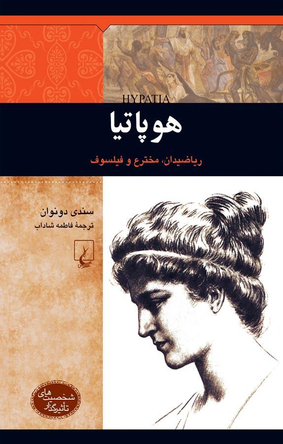 کتاب شخصیتها... هوپاتیا