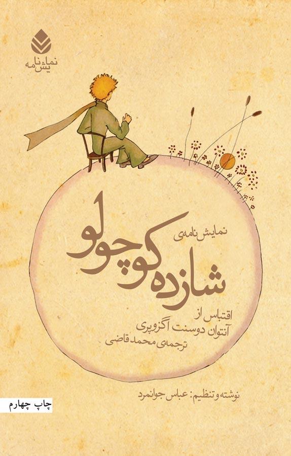 کتاب نمایشنامهی شازده کوچولو