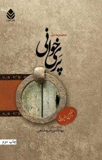 کتاب پریخوانی