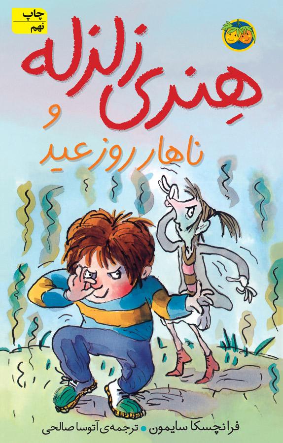 کتاب هنری زلزله و ناهار روز عید
