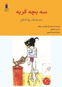 کتاب سه بچه گربه