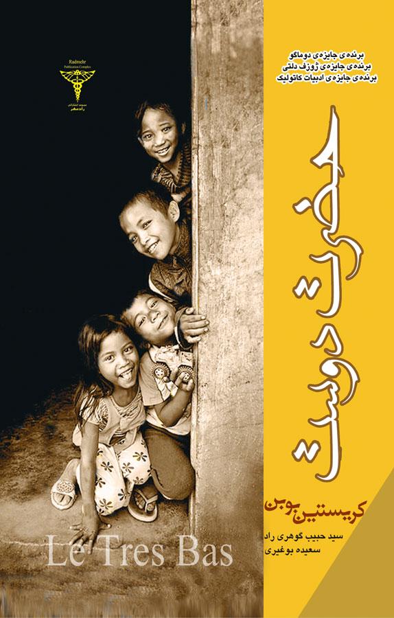 کتاب حضرت دوست