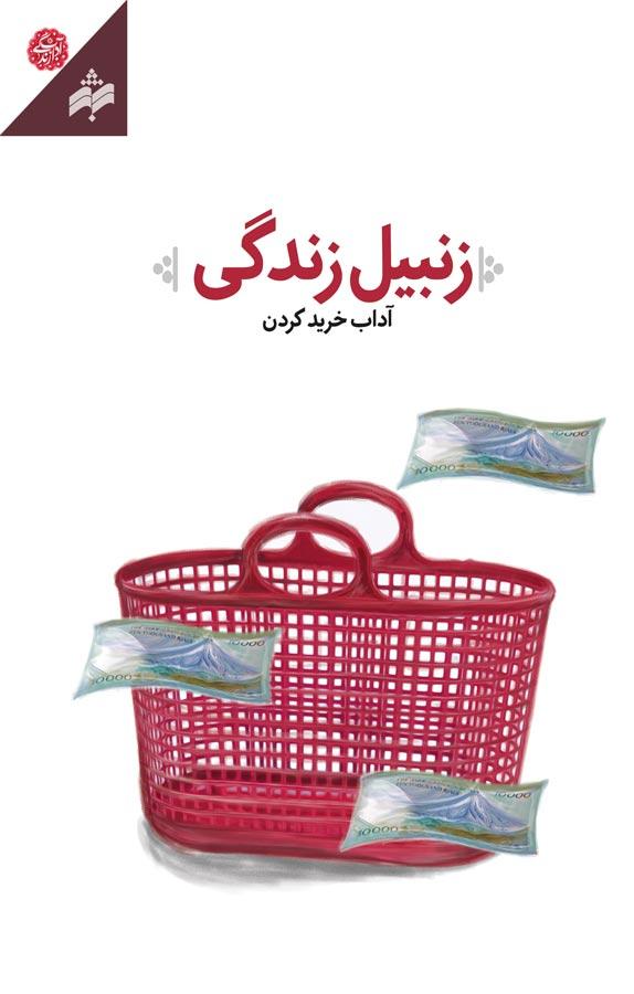 کتاب زنبیل زندگی