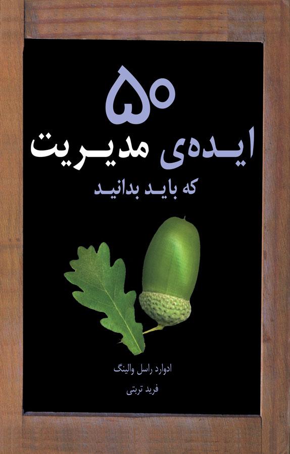 کتاب پنجاه ایدهی مدیریت