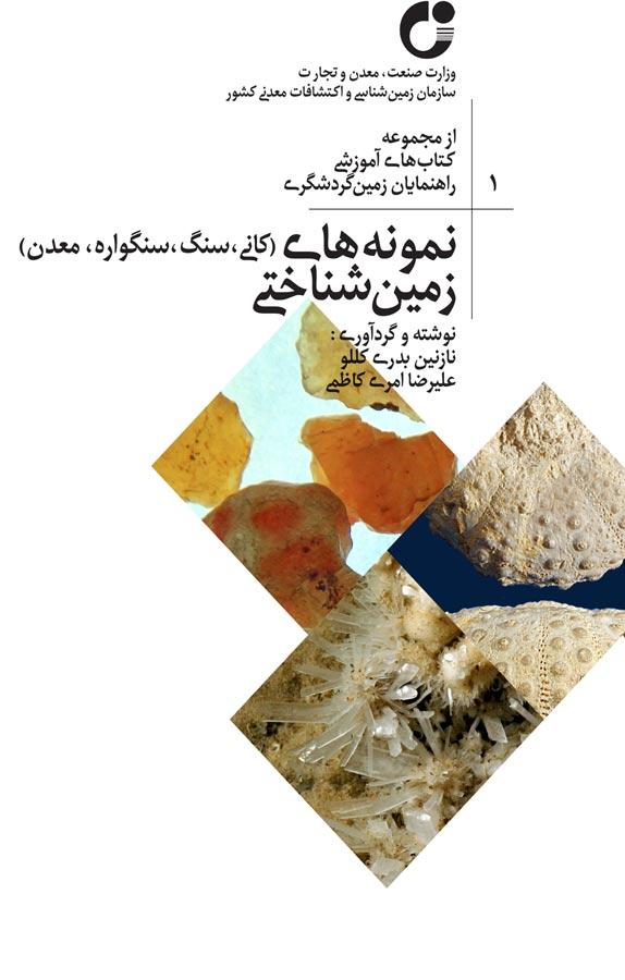 کتاب نمونههای زمینشناختی