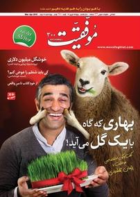 مجله دوهفتهنامه موفقیت - ویژهنامه نوروز ۹۴  – شماره ۳۰۰