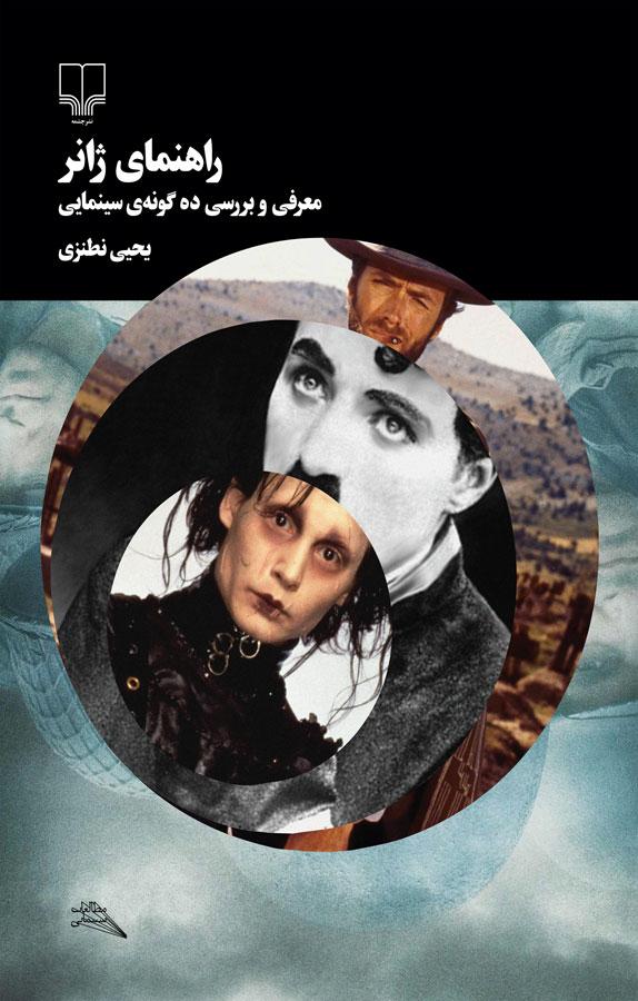 کتاب راهنمای ژانر، معرفی و بررسی ده گونهی سینمایی