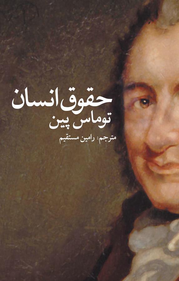 کتاب حقوق انسان