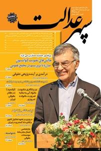 مجله دوهفتهنامه سپهرعدالت - شماره ۳