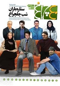 مجله هفتهنامه چلچراغ - شماره ۶۹۱