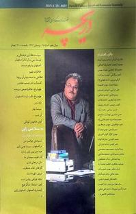 مجله فصلنامه فرهنگی، اجتماعی، اقتصادی دریچه شماره ۳۵