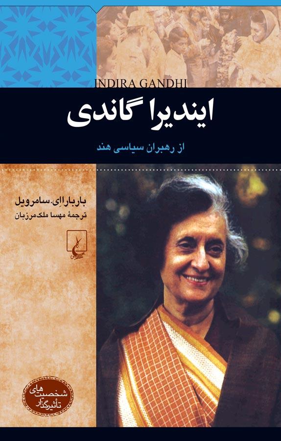 کتاب شخصیتها... ایندیرا گاندی