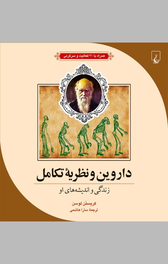 کتاب داروین و نظریه تکامل، زندگی و اندیشههای او، همراه با ۲۱  فعالیت و سرگرمی