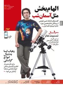 مجله ماهنامه نجوم – شماره ۲۵۲