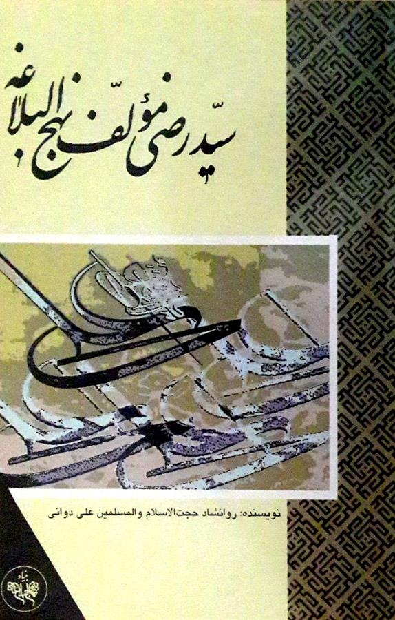 کتاب سید رضی مؤلف نهجالبلاغه