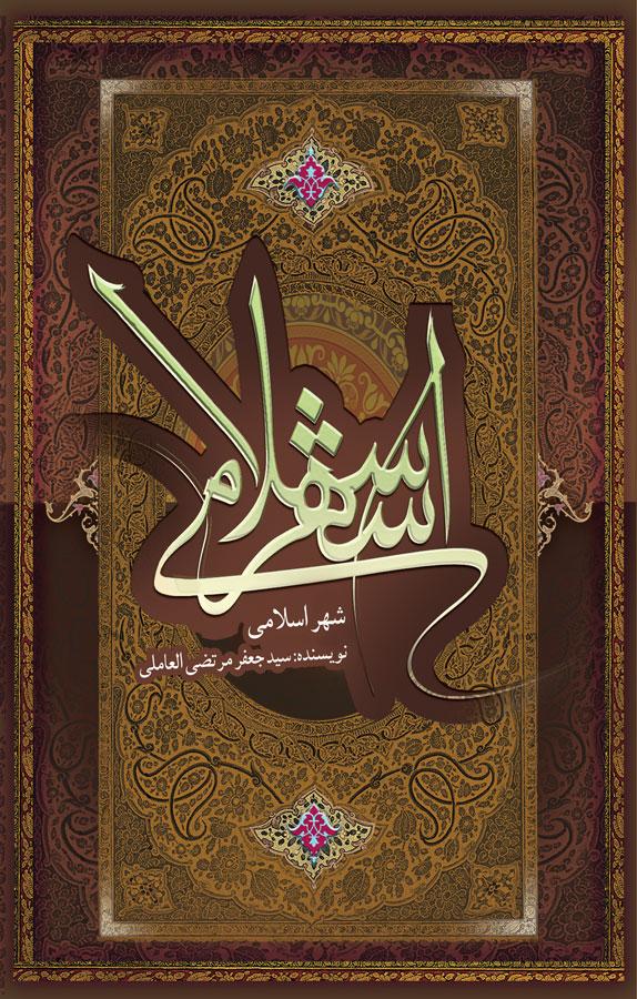 کتاب شهر اسلامی