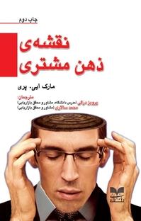 کتاب نقشهی ذهن مشتری