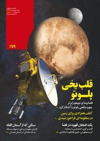 ماهنامه نجوم – شماره ۲۴۹ (نسخه PDF)