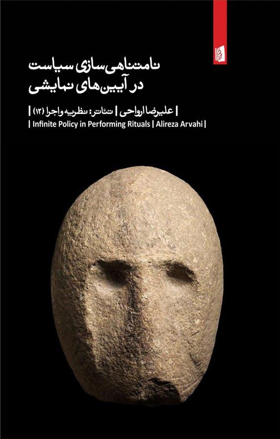 کتاب نامتناهیسازی سیاست در آیینهای نمایشی
