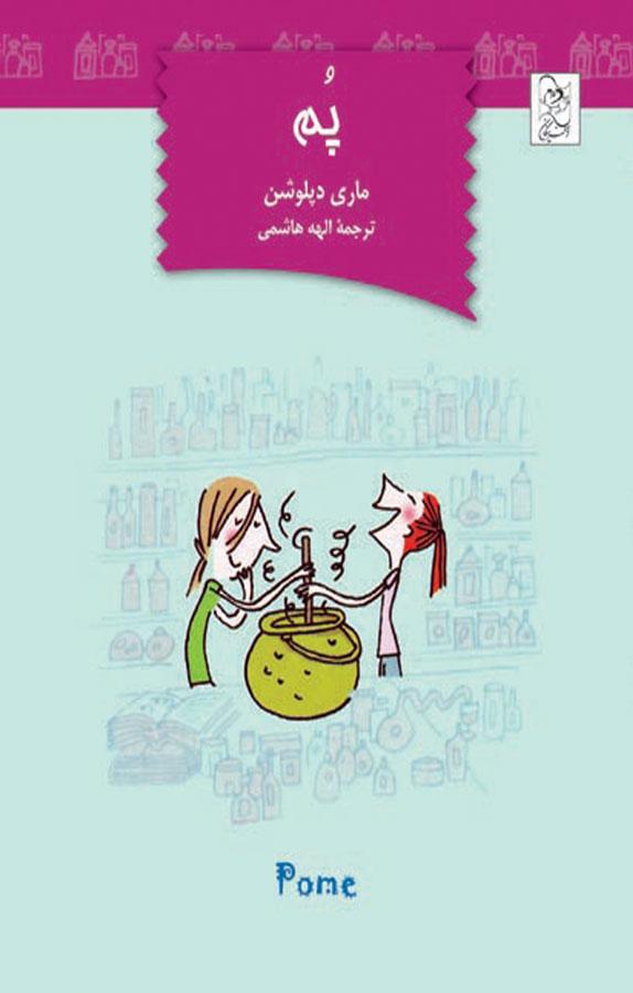 کتاب پم