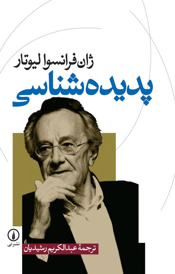 کتاب پدیدهشناسی